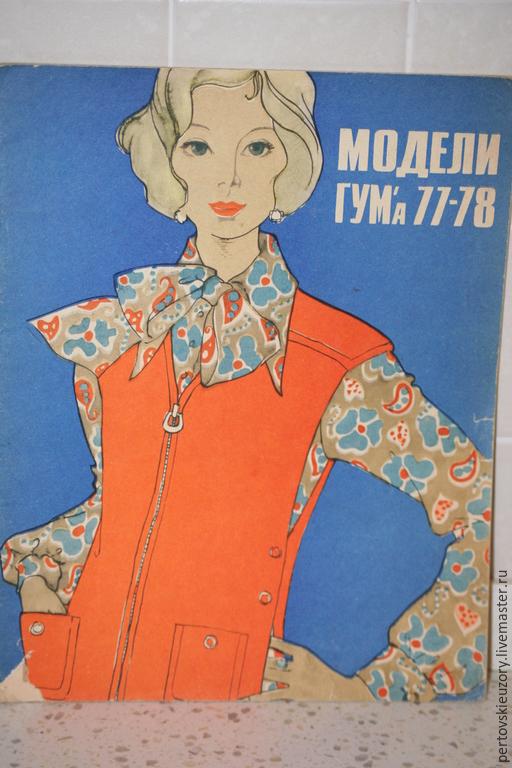 Журнал Модели ГУМа 77-78 23 модели одежды модных линий\. различного назначения: повседневная одежда, выходные платья, пальто, комплекты, костюмы и вечерние платья. Чертежи моделей в маштабе 1:10