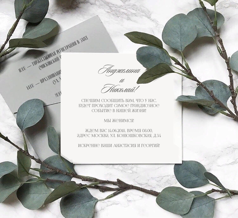 Свадебные приглашения, Пригласительные, Москва, Фото №1