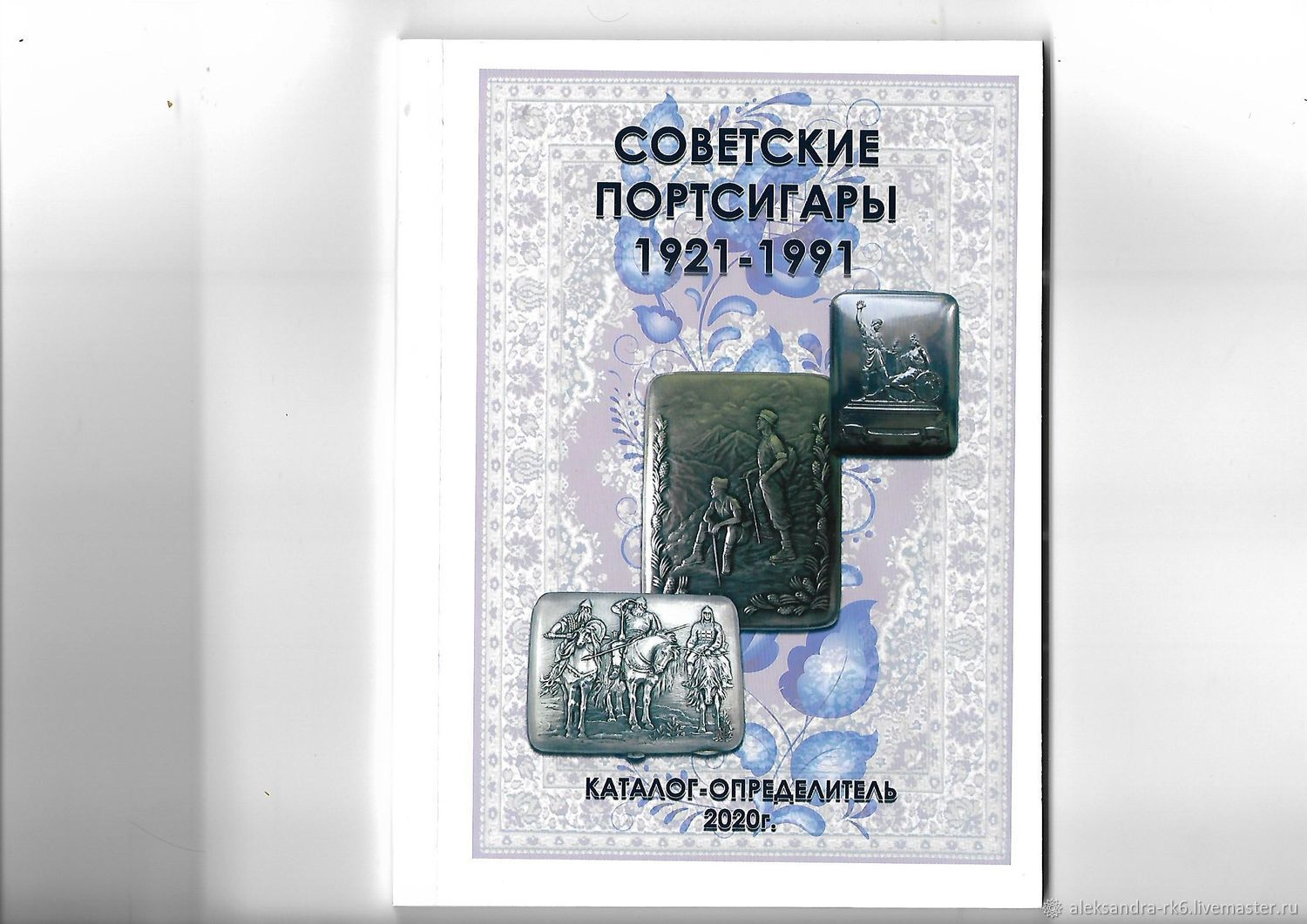 Catalog of Soviet cigarette cases with prices, Vintage books, Ekaterinburg,  Фото №1