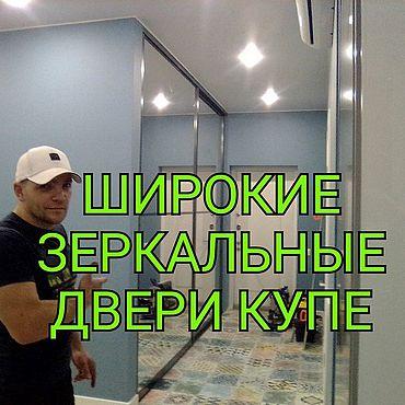 Для дома и интерьера ручной работы. Ярмарка Мастеров - ручная работа Зеркала:Широкие зеркальные двери купе. Handmade.