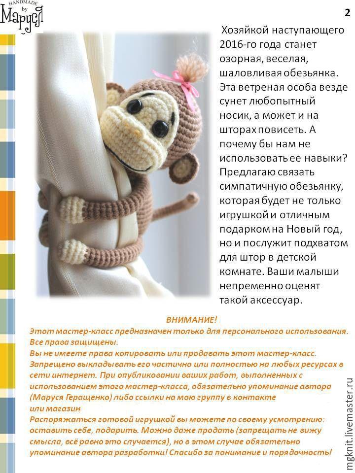 мастер класс озорная обезьянка вязание крючком описание