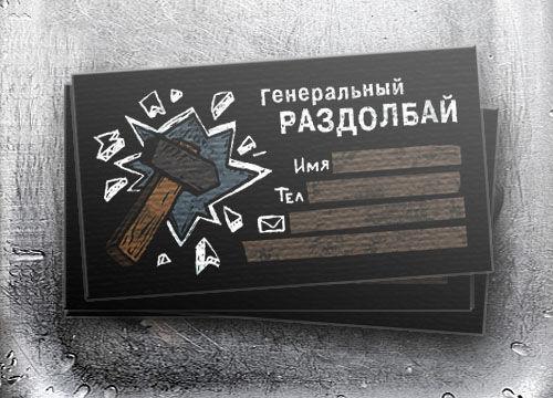 Подарки для мужчин, ручной работы. Ярмарка Мастеров - ручная работа. Купить Набор визиток «Генеральный раздолбай». Handmade. Визитки