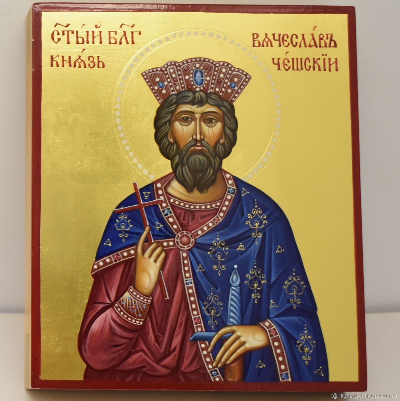 ВЯЧЕСЛАВ ЧЕШСКИЙ , святой благоверный князь , рукописная именная икона, Иконы, Южа,  Фото №1