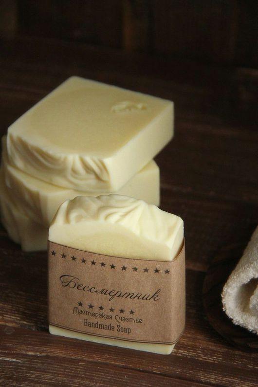 Мыло ручной работы. Ярмарка Мастеров - ручная работа. Купить Мыло с эфирным маслом бессмертника, натуральное с нуля. Handmade. Лимонный
