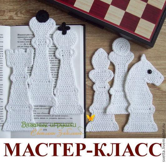 """Обучающие материалы ручной работы. Ярмарка Мастеров - ручная работа. Купить """"Шахматы"""" мастер-класс по вязаным закладкам. Handmade."""