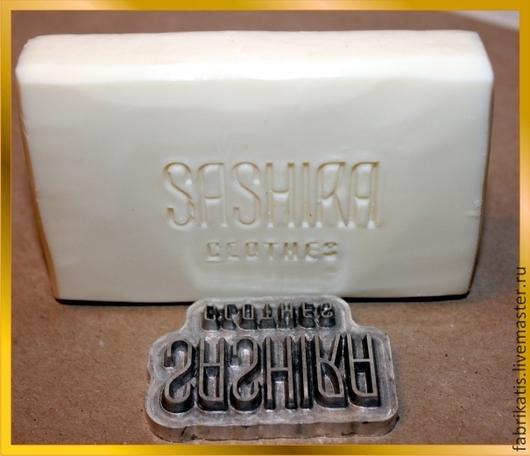 Штампы для мыла ручной работы. Ярмарка Мастеров - ручная работа. Купить Штамп для мыла с вашим логотипом. Handmade. Серебряный