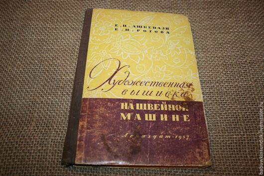 """Обучающие материалы ручной работы. Ярмарка Мастеров - ручная работа. Купить Книга 1957г. """"Художественная вышивка на швейной машине"""". Handmade."""