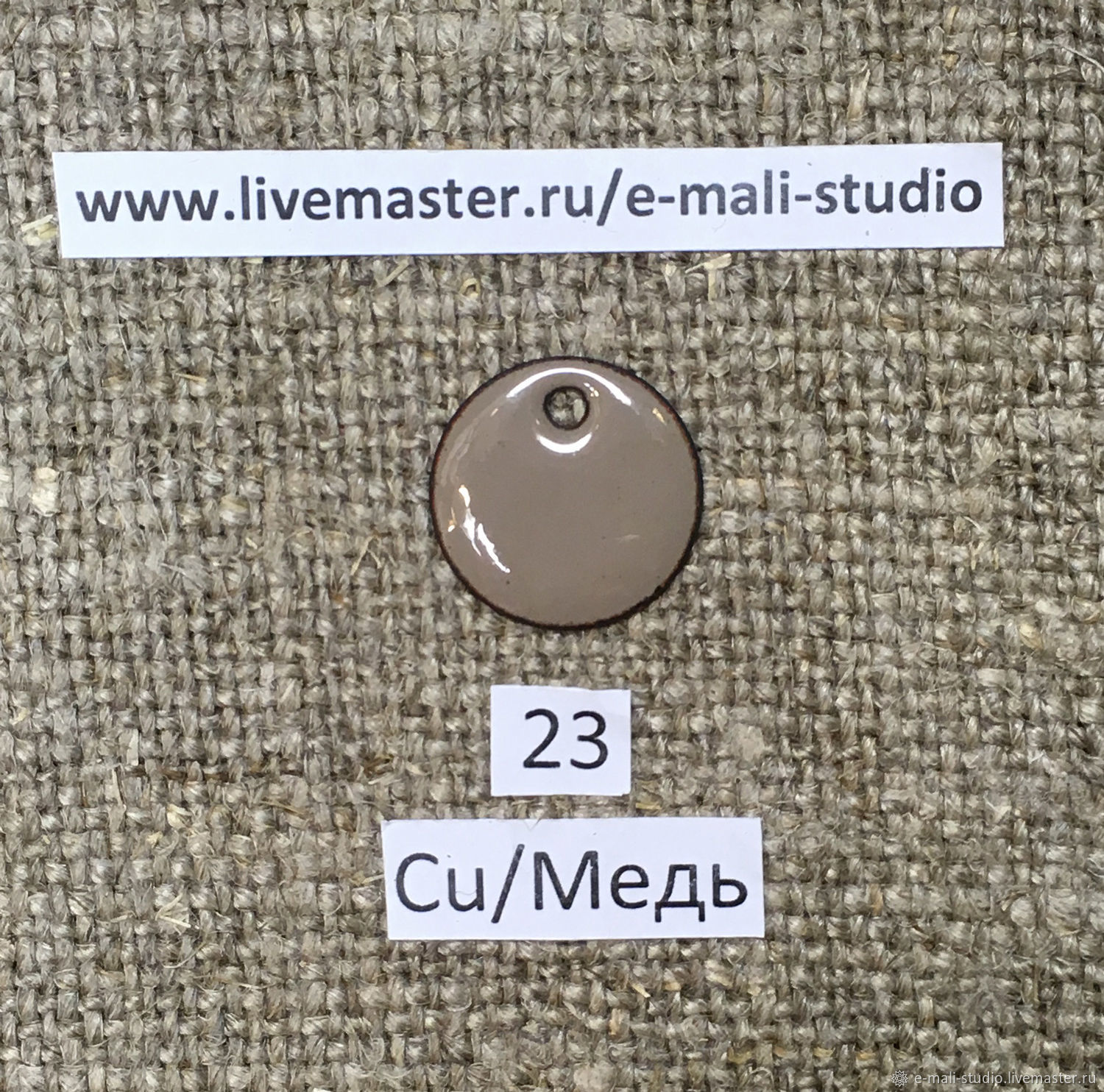 Enamel opaque Taupe No.23 Dulevo, Accessories for jewelry, St. Petersburg,  Фото №1
