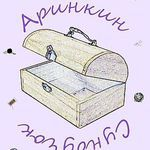 Ирина Малючкова (arinkinsundu4ok) - Ярмарка Мастеров - ручная работа, handmade