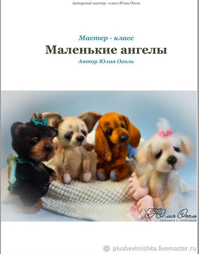 Мастер-класс: Маленькие ангелы, Схемы для вязания, Марьяновка,  Фото №1