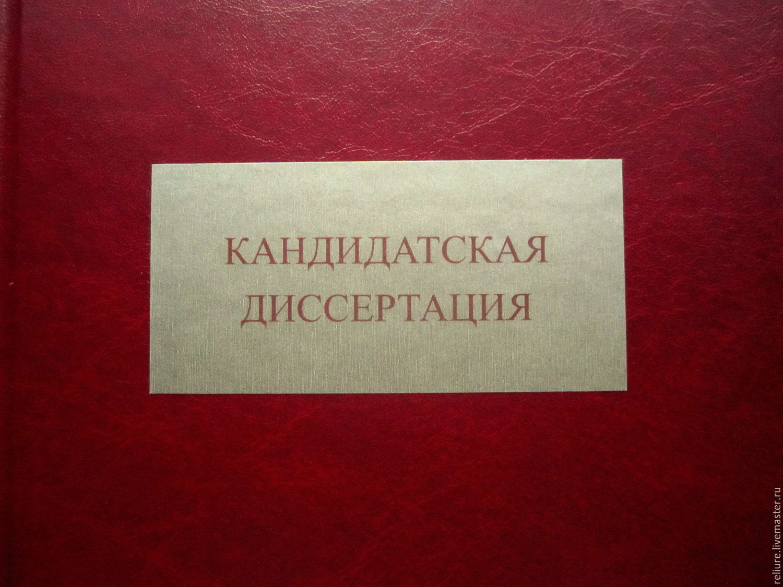 Папка Кандидатская диссертация купить в интернет магазине на  Вклейка переплетным материалом `золото`