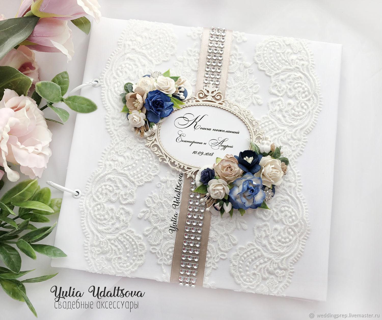 Книга пожеланий в синем цвете
