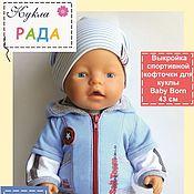 Материалы для творчества ручной работы. Ярмарка Мастеров - ручная работа Выкройка и МК спортивной кофты для куклы Baby born. Handmade.