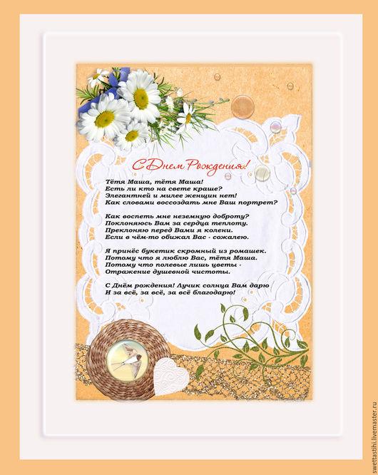 Иллюстрации ручной работы. Ярмарка Мастеров - ручная работа. Купить Оригинальный подарок на День рождения. Стихи на заказ, дизайн открытки. Handmade.