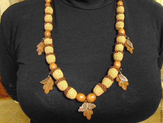"""Вязаное колье """"Желуди"""" гармонирует с любой однотонной одеждой. Выполнено из обвязанных деревянных бусин и листочков из натуральной кожи. Окружность колье 90 см, стоимость 500 руб."""