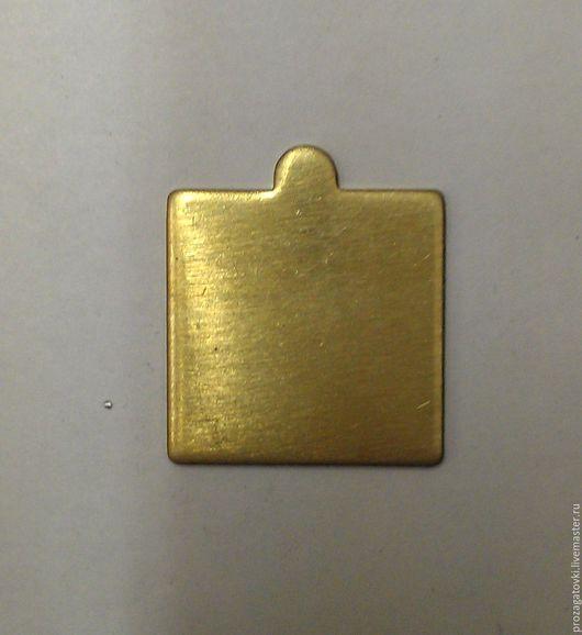 Латунь 25х25х1 мм, заготовка кулон жетон, золотистый, для творчества