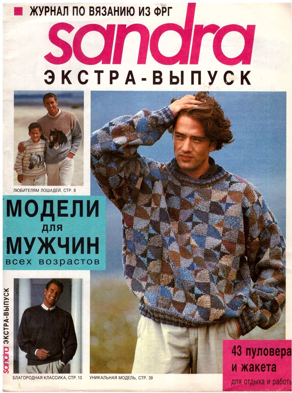 """Журнал по вязанию """"Sandra"""",  """"Модели для мужчин"""", Схемы для вязания, Москва,  Фото №1"""