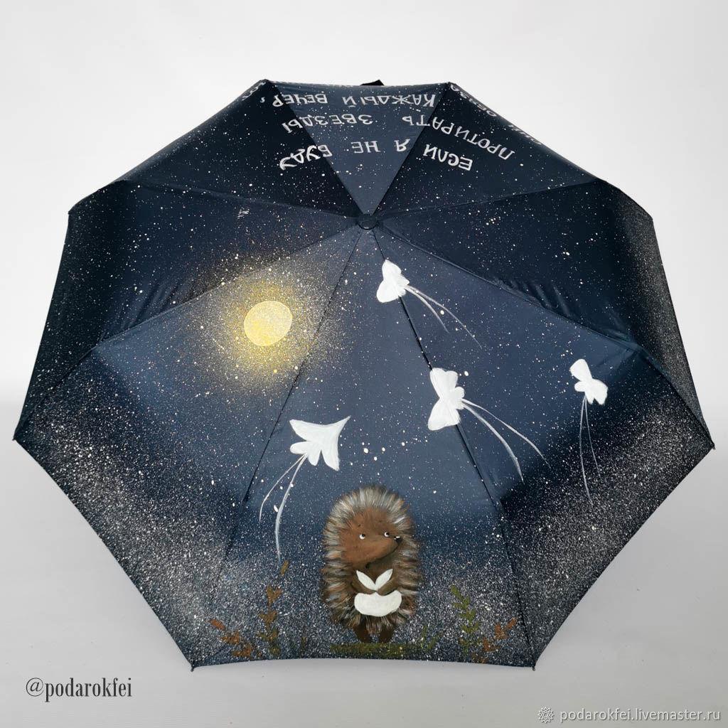 Зонт Ежик в тумане, Зонты, Нижний Новгород,  Фото №1
