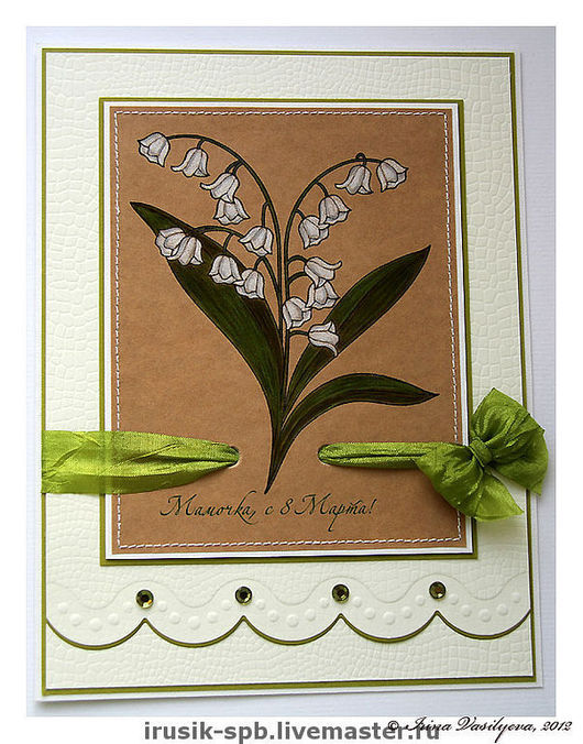 Открытки для женщин, ручной работы. Ярмарка Мастеров - ручная работа. Купить открытка на 8 Марта для мамы. Handmade. Ландыш
