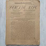 Винтаж handmade. Livemaster - original item Magazine Ladies ` world, № 4-5 1917, with the application. Handmade.