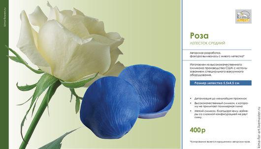 Материалы для флористики ручной работы. Ярмарка Мастеров - ручная работа. Купить Вайнер-сушка Роза лепесток средний. Handmade. Белый
