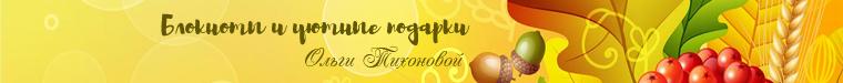 Ольга Тихонова (блокноты и подарки)