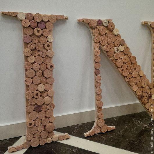 Интерьерные слова ручной работы. Ярмарка Мастеров - ручная работа. Купить Буквы из винных пробок. Handmade. Буквы из винных пробок