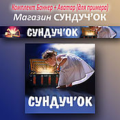 Дизайн и реклама handmade. Livemaster - original item Set of Banner and Avatar for shop Fair masters. Handmade.