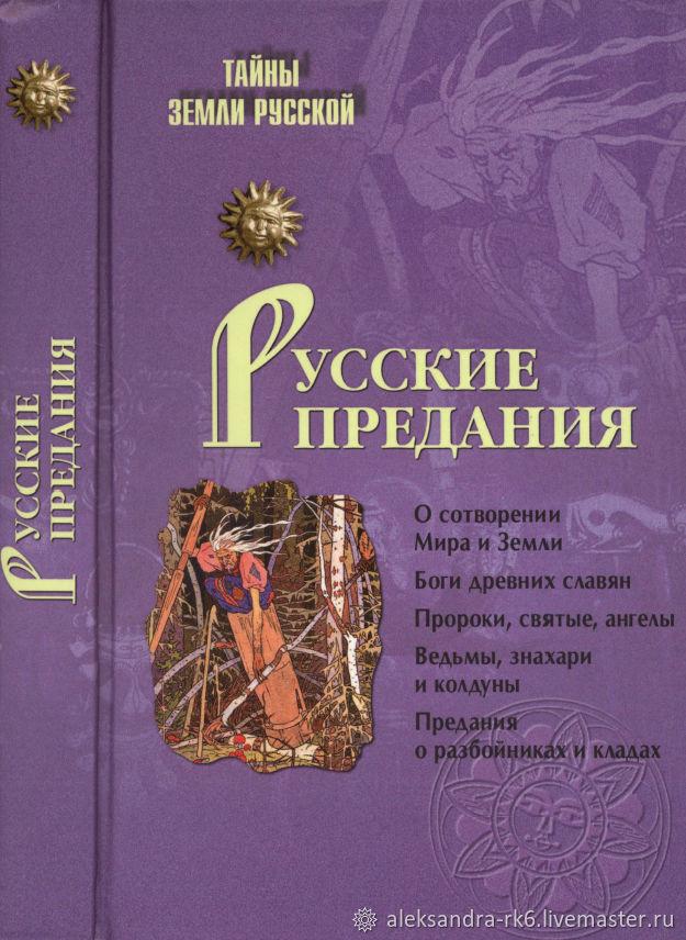 Russian legends, Vintage books, Ekaterinburg,  Фото №1