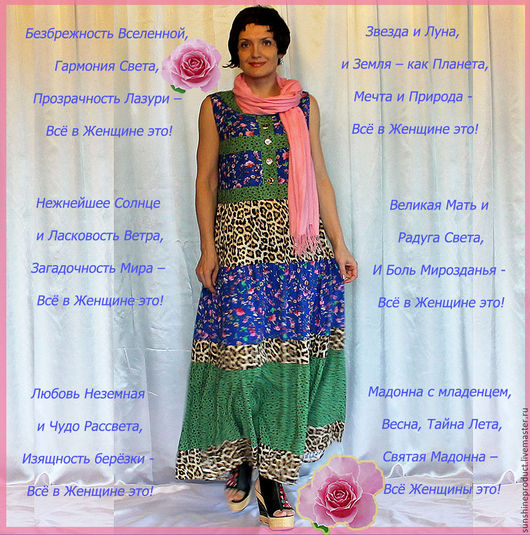"""Платья ручной работы. Ярмарка Мастеров - ручная работа. Купить Платье"""" Sophisticated"""". Handmade. Комбинированный, платье макси, леопард"""