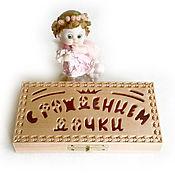 """Купюрница """"С рождением дочки"""" деревянная резная, шкатулка денежная"""