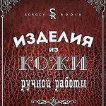 Серёга Серый (Rodin-Hand-Made) - Ярмарка Мастеров - ручная работа, handmade