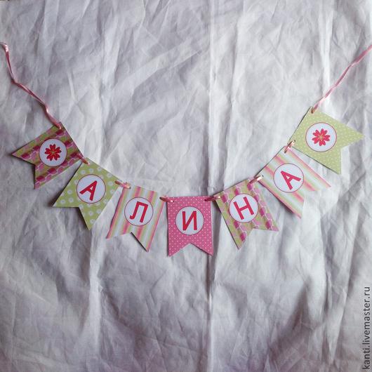 """Праздничная атрибутика ручной работы. Ярмарка Мастеров - ручная работа. Купить Гирлянда """"С Днем Рождения+Имя"""", цветы, надпись может быть другой. Handmade."""