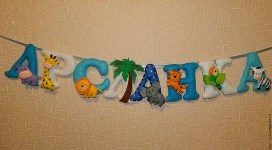 Детская ручной работы. Ярмарка Мастеров - ручная работа. Купить буквы из фетра. Handmade. Фетр для детей, буквы, игрушки из фетра