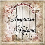 Творческая мастерская ЛюдмилыКубрак - Ярмарка Мастеров - ручная работа, handmade