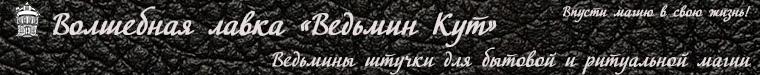 Белая Волчица (Vedmin-kut)