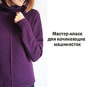 Материалы для творчества handmade. Livemaster - original item Master class on knitting cashmere sweater Plum. Handmade.
