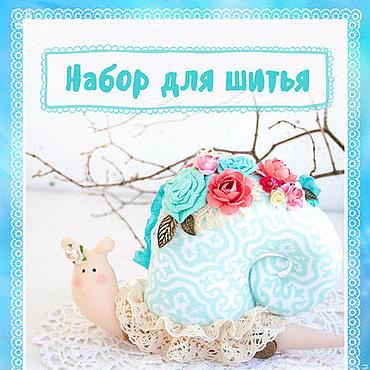 Набор для шитья улитки - тильда, набор для творчества, подарок девочке