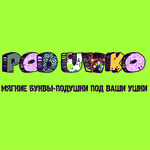 Под Ушко (poduwko) - Ярмарка Мастеров - ручная работа, handmade