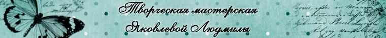 Яковлева Людмила (yakovL-eva)