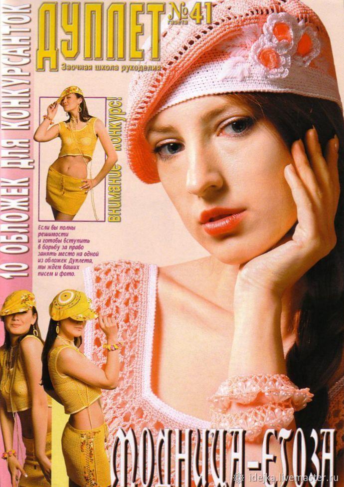Журнал Дуплет №41 Модница егоза, Материалы для творчества, Москва,  Фото №1