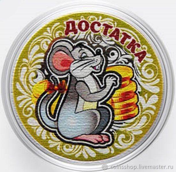 Монета 10  рублей Новый год 2020 - Достатка !, Подарки, Тюмень, Фото №1