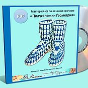 Материалы для творчества handmade. Livemaster - original item Master class: women`s half boots Geometry, crochet, shoes. Handmade.