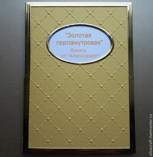 `Золотая перламутровая` бумага. Плотность - 290 г. Цена - 14 руб. (15х24 см, 17х25 см). На фото - пример тиснения данной бумаги.