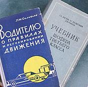 Винтаж ручной работы. Ярмарка Мастеров - ручная работа Лот книг для настоящего шофера. Handmade.