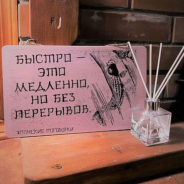 """Для дома и интерьера ручной работы. Ярмарка Мастеров - ручная работа Вывески: """"Быстро-это медленно..."""". Handmade."""