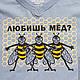 Футболки, майки ручной работы. Ярмарка Мастеров - ручная работа. Купить футболка «Любишь мёд?». Handmade. Разноцветный, халцедон