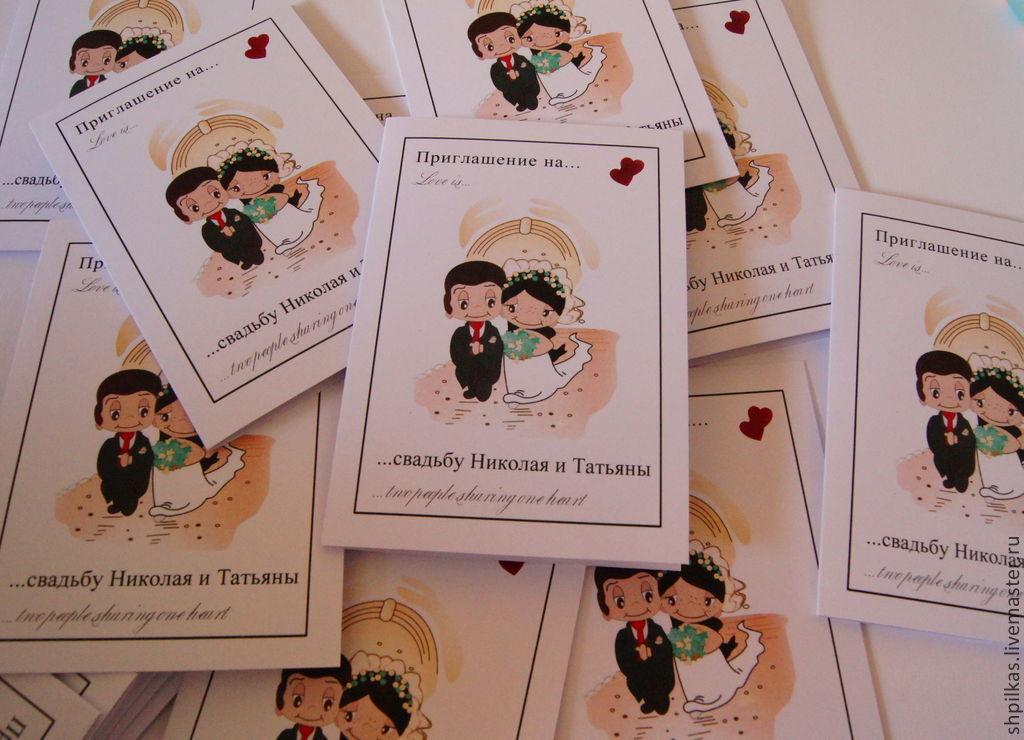 Дешёвые приглашения на свадьбу
