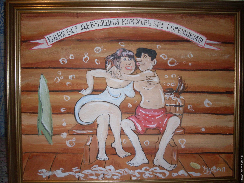 Картинки и надпись в бане