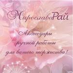 МирославаРай Свадебные приглашения (MiroslavaRai) - Ярмарка Мастеров - ручная работа, handmade